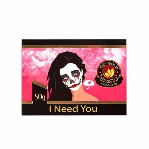 Табак AMY Gold I Need You 50 гр