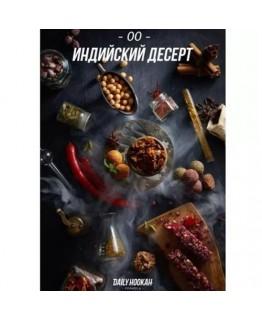 Табак Daily Hookah Индийский Десерт 250 гр